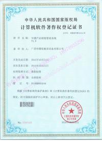 产品销售管理系统计算机软件著作权登记证书