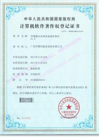 废水处理亚博竞彩操作软件著作权登记证书