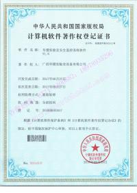 wwwyabovip10安全监控系统软件著作权登记证书