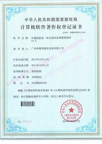 wwwyabovip10一体式通风系统管理软件著作权登记证书