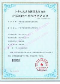 wwwyabovip10智能净化管理系统计算机软件著作权登记证书